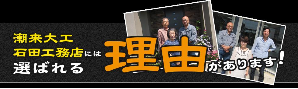 潮来大工 石田工務店には選ばれる理由があります!