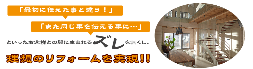 理想のリフォームを実現!!
