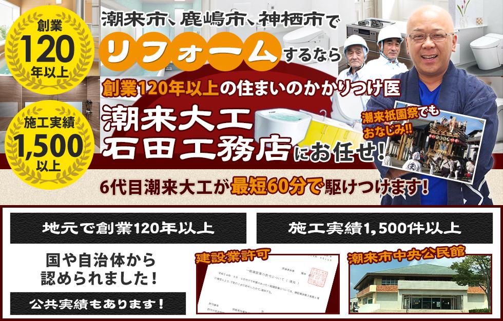 潮来大工 石田工務店にお任せ!6代目潮来大工が最短60分で駆けつけます!