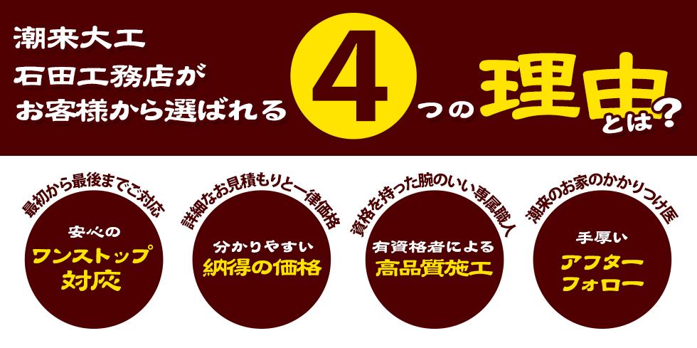 潮来大工 石田工務店がお客様から選ばれる4つの理由とは?