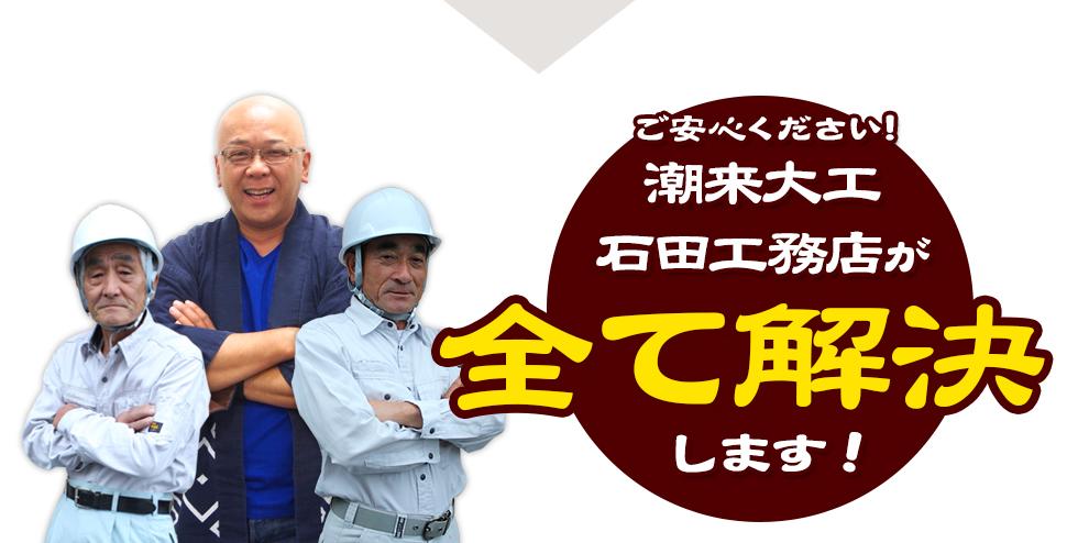 ご安心ください!潮来大工石田工務店が全て解決します!