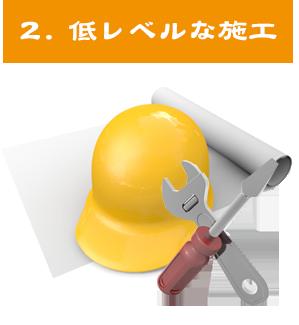2.低レベルな施工