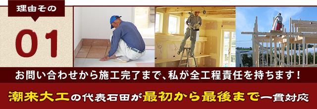 理由その01 潮来大工の代表石田が最初から最後まで一貫対応