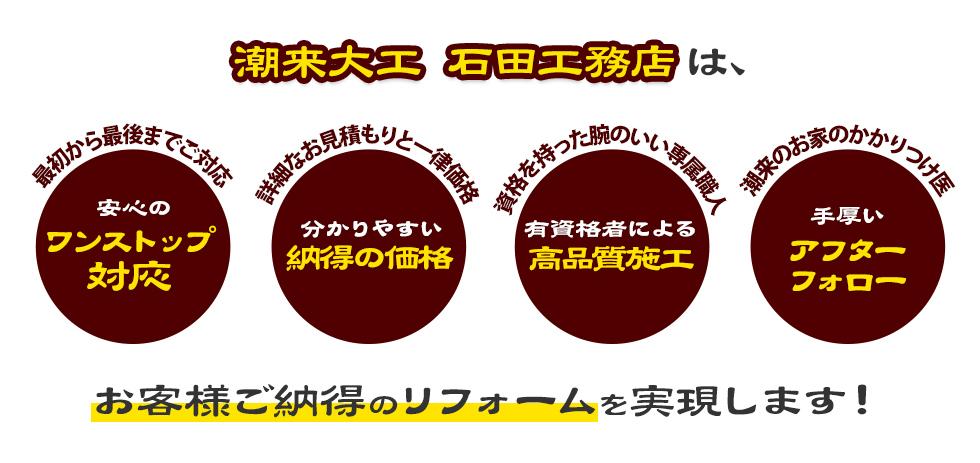 潮来大工 石田工務店は、お客様ご納得のリフォームを実現します!