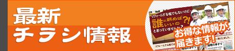 リフォーム 潮来大工 石田工務店 潮来 鹿嶋 神栖 最新チラシ お得な情報が届きます!