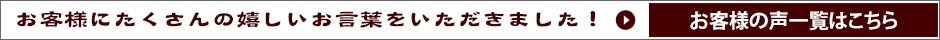 神栖 大工 鹿嶋 石田工務店 お客様にたくさんの嬉しいお言葉をいただきました!