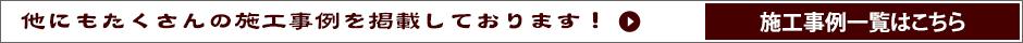 大工 鹿嶋 神栖 石田工務店 他にもたくさんの施工事例を掲載しております!