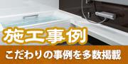鹿嶋  神栖 大工 石田工務店 水まわりリフォーム 外壁リフォーム