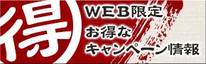WEB限定お得なキャンペーン